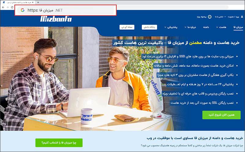 آموزش ثبت دامنه فارسی