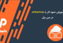 آموزش نحوه کار با Jetbackup در سی پنل