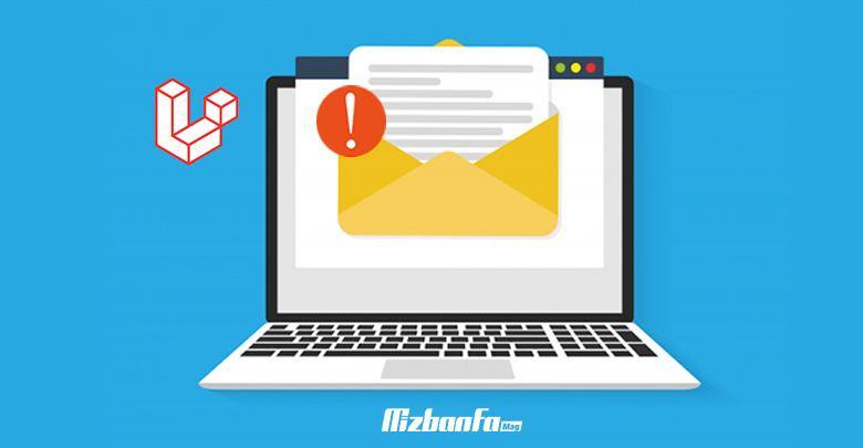 رفع مشکل ارسال ایمیل با لاراول از طریق smtp