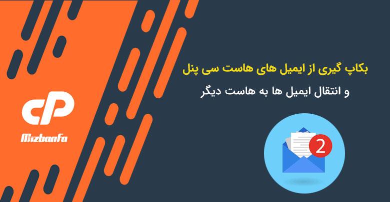 بکاپ گیری از ایمیل های هاست