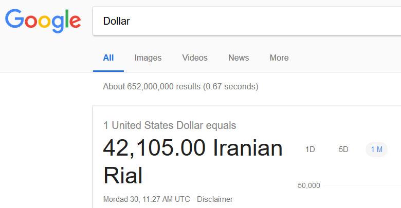 مشاهد قیمت انواع ارز در گوگل