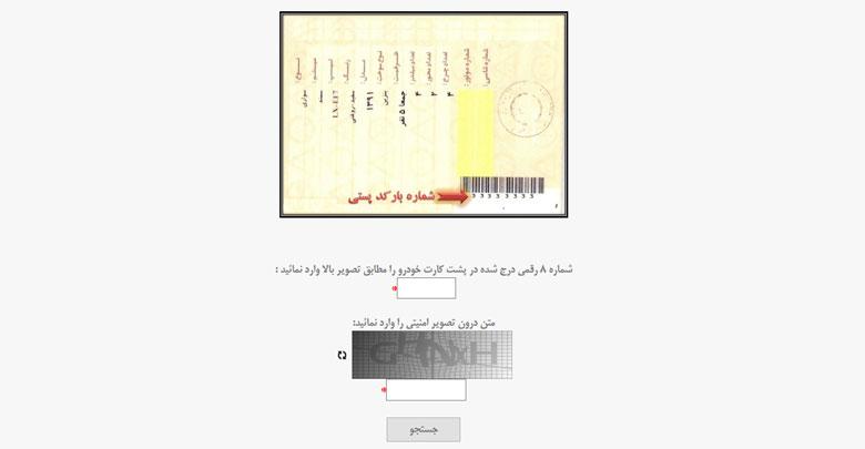 پرداخت اینترنتی تخلفات و جرائم رانندگی