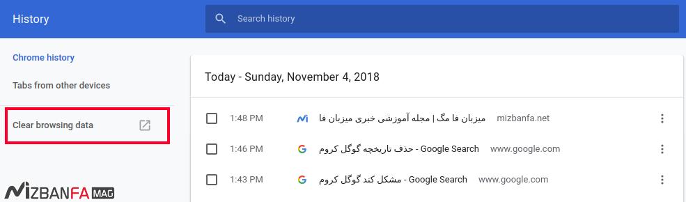 حذف تاریخچه گوگل کروم و نحوه پاك كردن history گوگل کروم