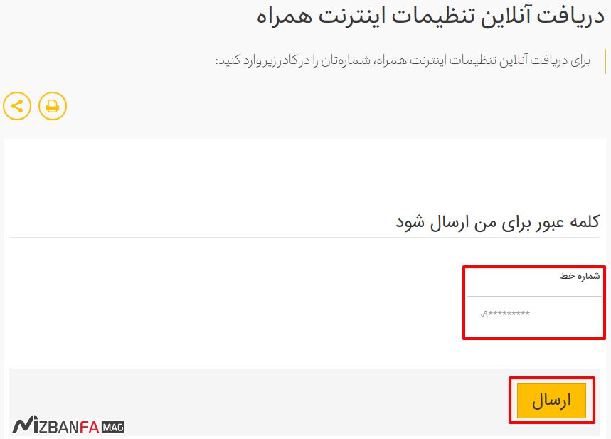 نحوه فعال سازی اینترنت ایرانسل در اندروید و آیفون