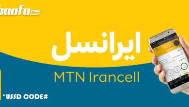 استعلام باقیمانده شارژ ایرانسل