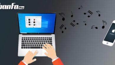انتقال موزیک از کامپیوتر به آیفون