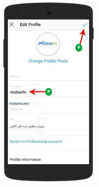 تغییر نام کاربری اینستاگرام