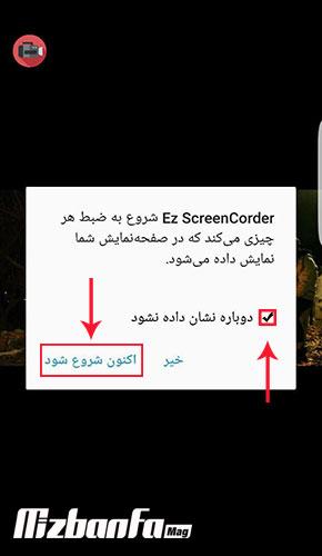 دانلود ویدیو آِی جی تی وی با ez screen recorder