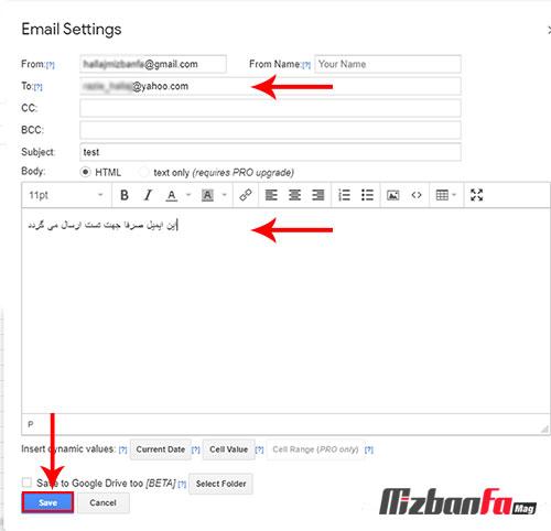 فعال سازی ایمیل زمان دار