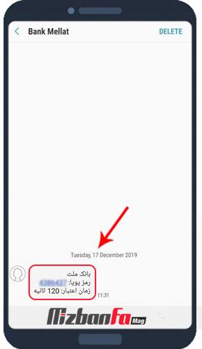 طریقه گرفتن رمز پویا بانک ملت از طریق سامانه پیامکی
