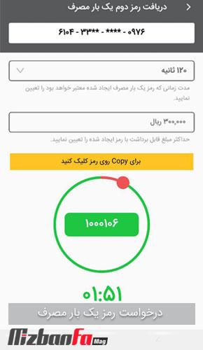 اپلیکیشن رمز یکبار مصرف بانک ملت