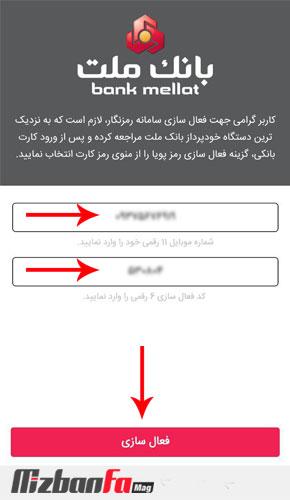 فعالسازی رمز پویا با استفاده از اپلیکیشن رمزنگار بانک ملت