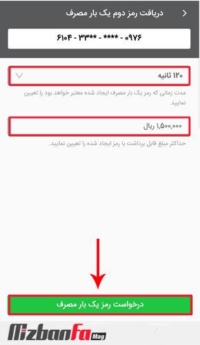 رمز یکبار مصرف موبایلی ملت