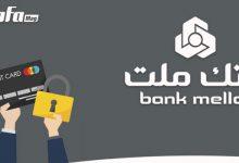 نحوه فعالسازی رمز دوم پویا بانک ملت