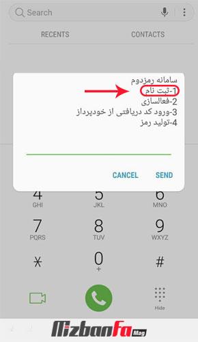 کد دستوری رمز پویا بانک ملی