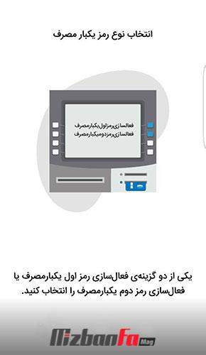 رمزبان بانک ملی