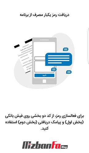 برنامه رمز پویا بانک ملی رمزبان