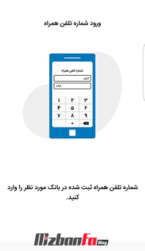 اپلیکیشن فعالسازی رمز پویا بانک ملی