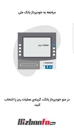 دریافت رمز پویا بانک ملی