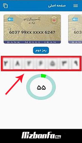 نحوه فعالسازی رمز یکبار مصرف بانک ملی