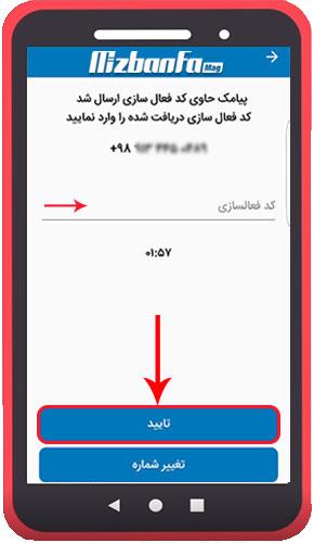 اپلیکیشن رمز دوم پویای بانک ملی