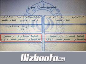 دریافت رمز پویا بانک ملی پیامکی
