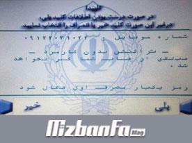 رمز دوم پویای بانک ملی