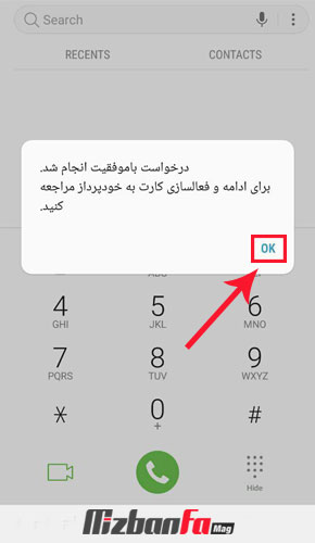 کد دستوری فعالسازی رمز پویا بانک ملی