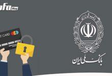 فعالسازی رمز پویا بانک ملی