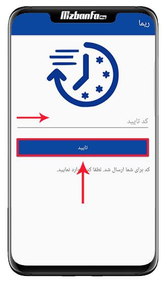 اپلیکیشن رمز یکبار مصرف بانک صادرات