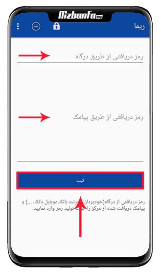 دریافت رمز یکبار مصرف بانک صادرات