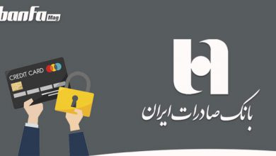 فعالسازی رمز پویا بانک صادرات