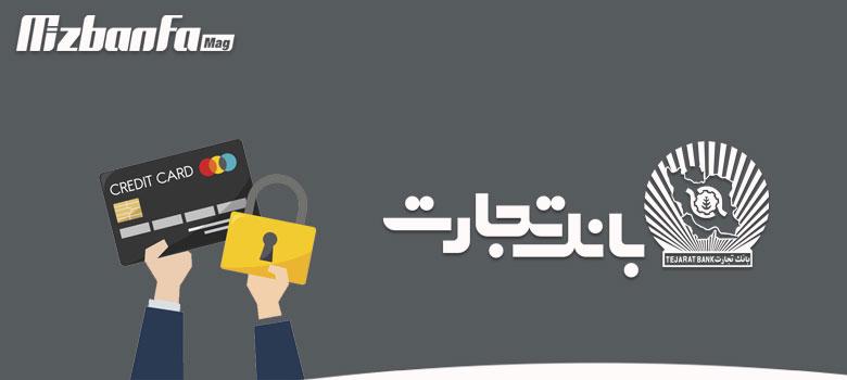 فعالسازی رمز پویا بانک تجارت