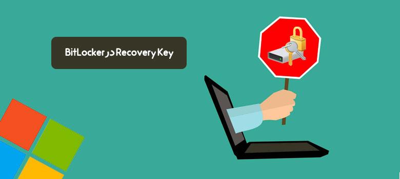 استفاده از کد ریکاوری یا Recovery Key در Bit Locker