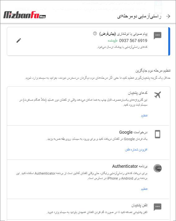 تنظیمات تایید دو مرحله ای گوگل