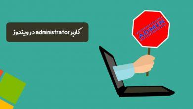 فعال سازی administrator ویندوز