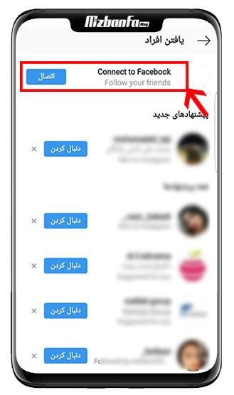 اتصال به مخاطبین فیس بوک در اینستاگرام