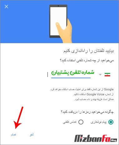 تغییر شماره موبایل در وریفای دو مرحله ای گوگل