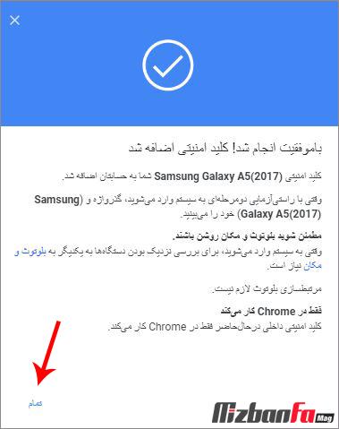 کلید امنیتی گوگل