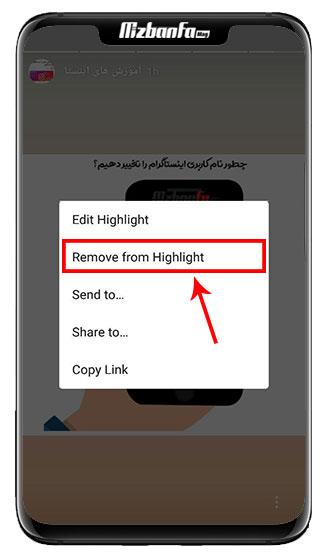 حذف highlight اینستاگرام