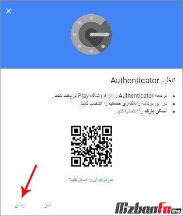 google authenticator چگونه کار میکند