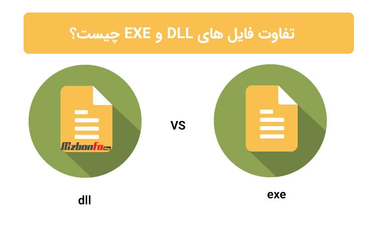تفاوت فایل های DLL و EXE چیست؟