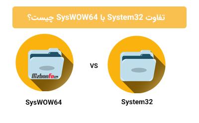تفاوت System32 با SysWOW64 چیست