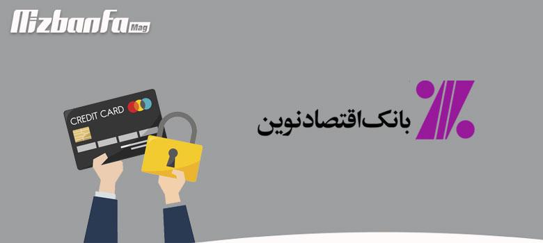 فعال سازی رمز پویا بانک اقتصاد نوین