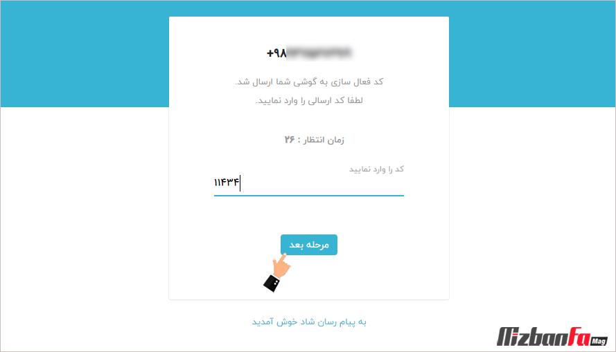 ثبتنام برنامه آموزش مجازی شاد