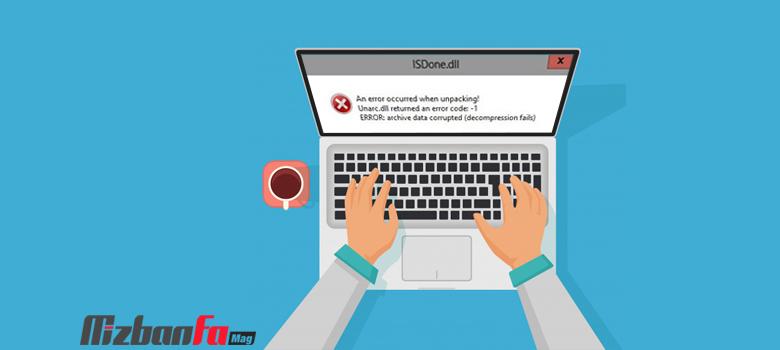 آموزش رفع ارور isdone.dll هنگام نصب بازی یا برنامه در ویندوز