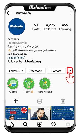 حذف لیست پیشنهادی اینستاگرام