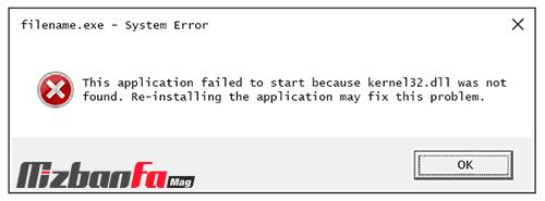 رفع مشکل ارور kernel32.dll در ویندوز