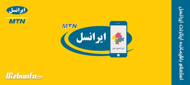 استعلام باقیمانده اینترنت ایرانسل