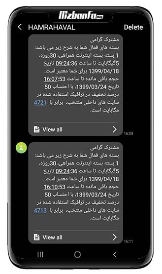 استعلام باقیمانده شارژ اینترنت همراه اول با پیامک